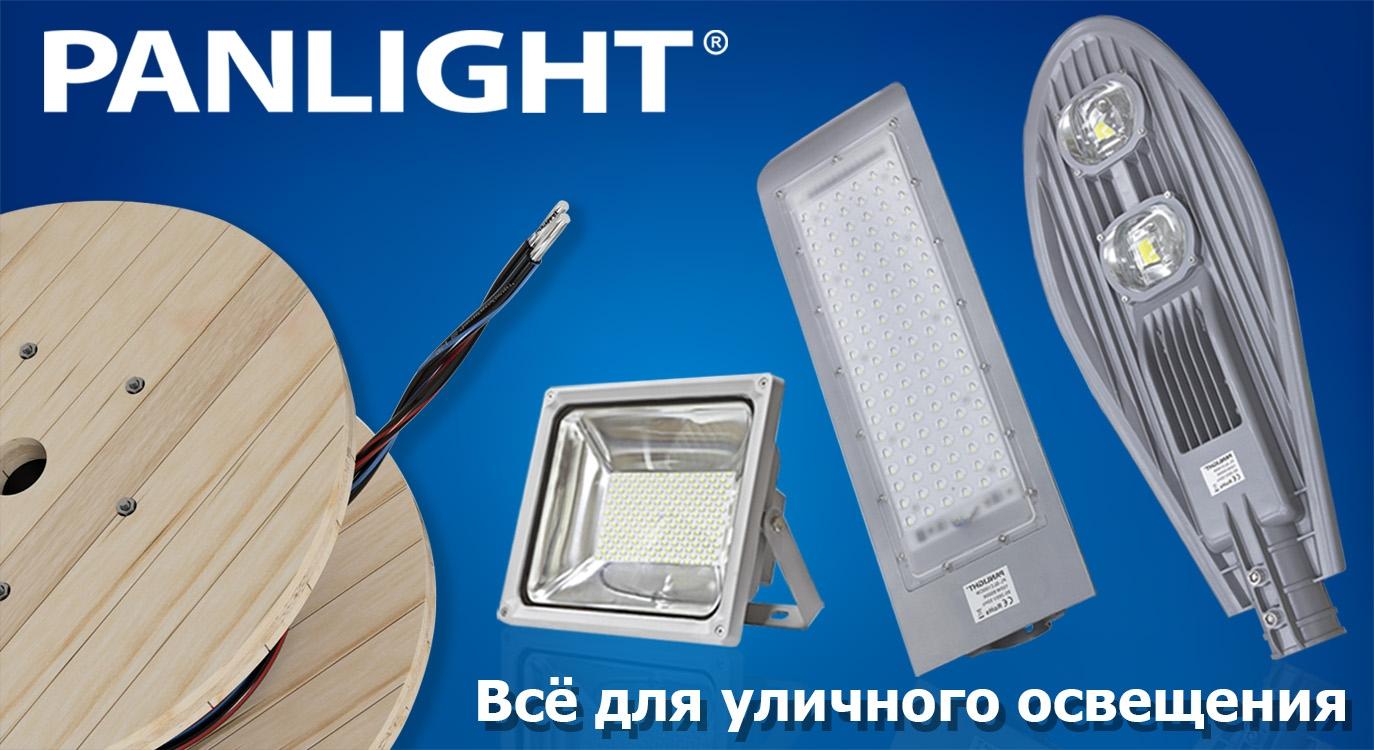 Светодиодные светильники консольные