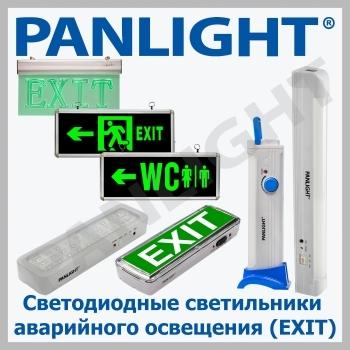 Светодиодные светильники аварийного освещения  (EXIT)