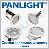 Светильники направленного света