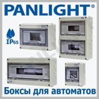 Боксы для автоматов PANLIGHT