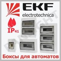 Боксы для автоматов EKF