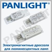 Электромагнитные дроссели для люминесцентных ламп