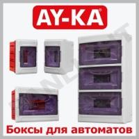 Боксы для автоматов AY-KA