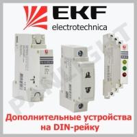 Дополнительные устройства на DIN-рейку