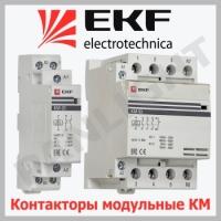 Контакторы модульные КМ