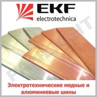 Электротехнические шины