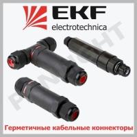 Герметичные кабельные коннекторы