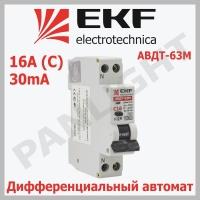 Дифференциальный автомат АВДТ-63М 16А/30мА